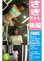 JKともだちネットワーク #05 ダウンロード