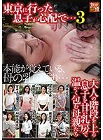 東京に行った息子が心配で… 3 大人の階段を上る息子を甘い乳房で温かく包む母親たち ダウンロード