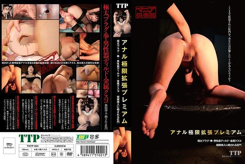 [THTP-004] アナル極限拡張プレミアム ァギナと肛門への拳挿 みつきになっていく。 フィスト のための永久保存版作 品です。アナルフィス