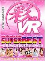 【VR】彩SUPERBEST ダウンロード