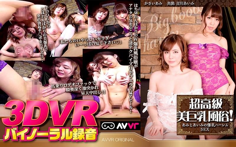 巨乳の風俗嬢、かさいあみ出演の絶頂無料動画像。【VR】超高級美巨乳風俗!