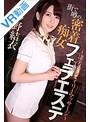 【VR】街で噂の密着痴女フェラエステ〜凄テク!オイリーマッサージ〜 波多野結衣
