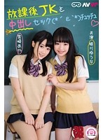 【VR】放課後JKと中出しセック(*´ε'*)チュッチュ 宮崎あや 共演 姫川ゆうな ダウンロード