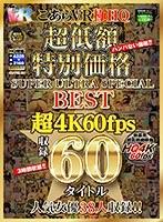 【VR】HQ 60fps こあらVR極HQ 超低額 特別価格SUPER ULTRA SPECIAL BEST 超4K60fps収録60タイトル