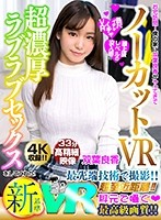 [KOLVR-037] 【VR】 Uncut VR Visit Your Home!Yoshika Futaba Came To My House And Made A Rich Love Love Sex!