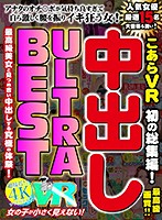【VR】こあらVR初の総集編!中出し ULTRA BEST