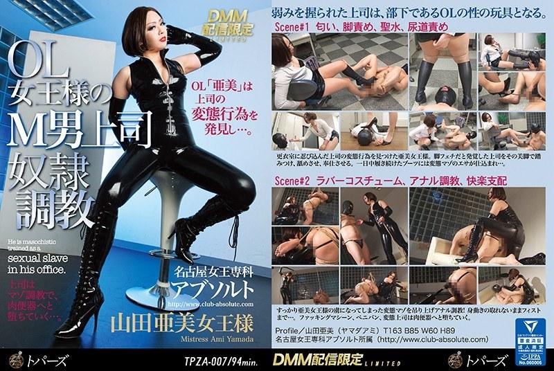女王様、山田亜美出演のアナル無料動画像。OL女王様のM男上司奴隷調教 山田亜美