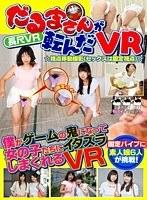 【VR】長尺VR『だるまさんが転んだVR』素人娘2人組の合計6名が挑戦!!視点移動撮影(セックスは固定視点)で、僕がゲームの鬼になって女の子たちにイタズラしまくれるVR ダウンロード
