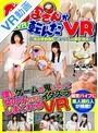 【VR】長尺VR『だるまさんが転んだVR』素人娘2人組の合計6名が挑戦!!視点移動撮影(セックスは固定視点)で、僕がゲームの鬼になって女の子たちにイタズラしまくれるVR