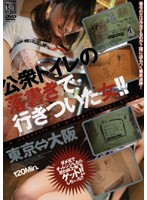 (h_125mo0704r)[MO-704] 公衆トイレの落書きで行きついた女!!東京⇔大阪 ダウンロード