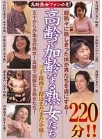 (h_125ts00020)[TS-020] 高齢で加齢なる熟女たち ダウンロード