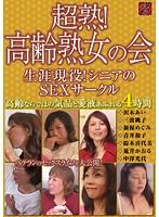 (h_125ts00026)[TS-026] 超熟! 高齢熟女の会 生涯現役!シニアのSEXサークル ダウンロード