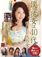 「僕の彼女は40代 憧れの40代熟女」のパッケージ画像