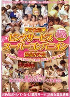 温泉女子会 ピンクサービス スーパーコンパニオン ダウンロード