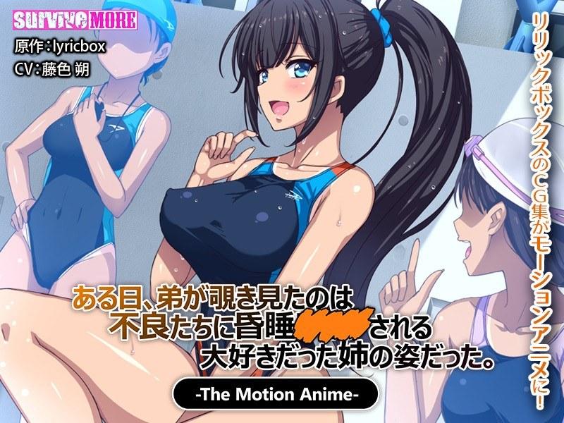 【エロアニメ 中出し動画】ある日、弟が覗き見たのは不良たちに昏睡○○○される大好きだった姉の姿だった。-The-Motion-Anime-3P・4P