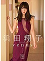 VENUS 浜田翔子