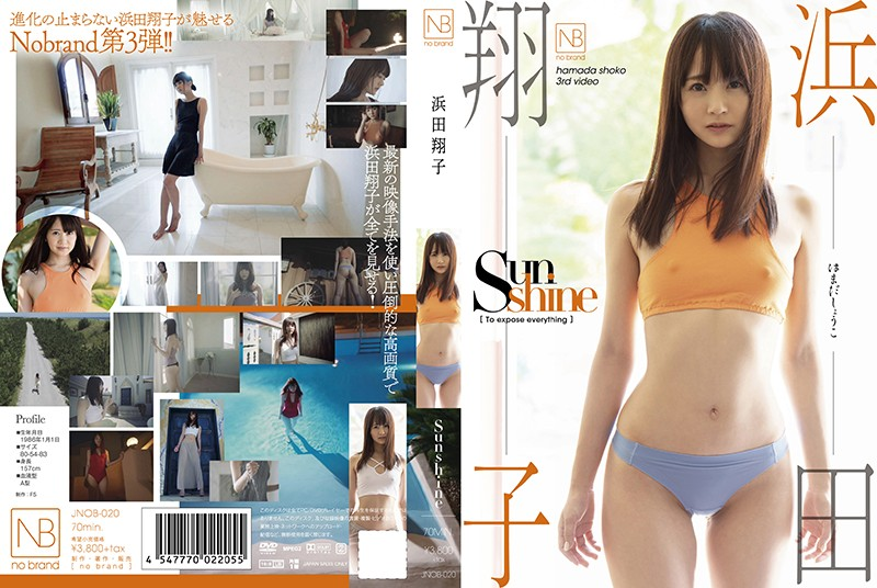 Sunshine/浜田翔子