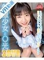 【VR】『美少女中出し』Hな美少女の私生活を覗き見!かわいいアニメ声のHな制服美少女のHなお誘い!