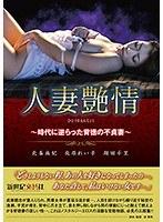 人妻艶情〜時代に逆らった背徳の不貞妻〜 ダウンロード