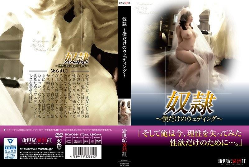 ドレスの若妻、佐々木恋海(向井恋)出演の奴隷無料動画像。奴隷~僕だけのウェディング~ 佐々木恋海