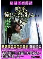 昭和下宿艶話 嗚呼、憧れの寮母さん… ダウンロード