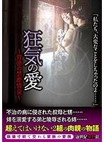 狂気の愛 〜背徳の禁断情交〜