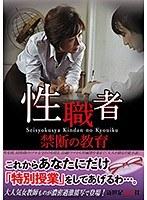 性職者 禁断の教育