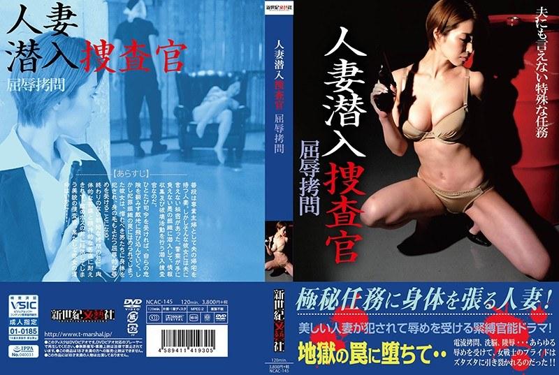 人妻潜入捜査官 屈辱拷問 ジャケット画像