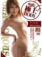 (h_127ysn022)[YSN-022] 中出し極上BODY GLAMOROUS YUKO 20 ダウンロード