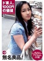 ド素人、1000円の価値 アヤちゃん26歳 ダウンロード