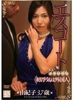 エスコート 初浮気は外国人 由紀子37歳