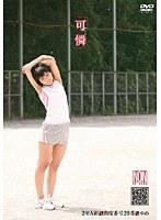 「可憐」 2年A組 出席番号29番 ゆめ ダウンロード