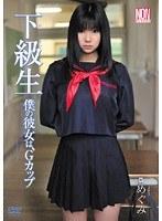 めぐみ/DMM動画