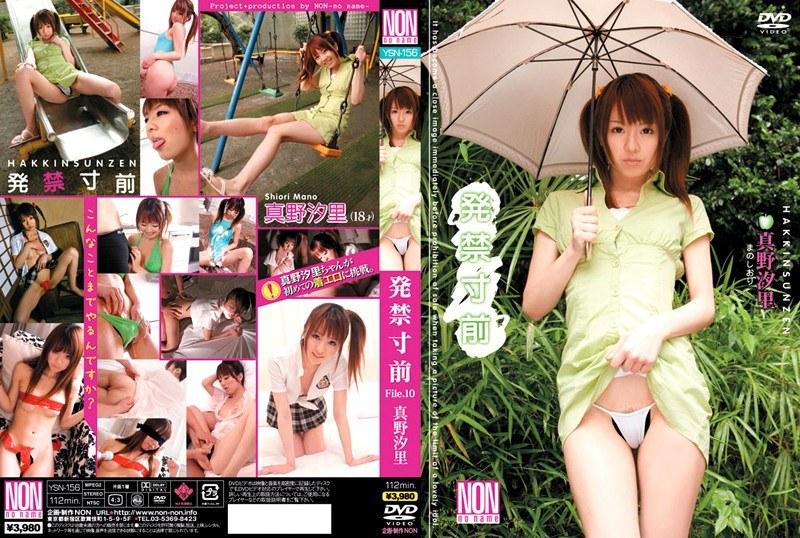 ロリの美少女、真野汐里出演の目隠し無料動画像。発禁寸前 File.10