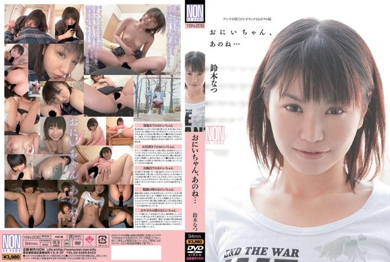 汗だくの美少女、安西優子(鈴木なつ)出演の近親相姦無料えろ ろり動画像。おにいちゃん、あのね… 鈴木なつ