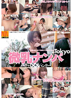 「微乳ナンパ 「微乳はビンカン◆」はホントでしたぁスペシャル in Tokyo」のパッケージ画像