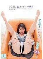 「すっごく、恥ずかしいマ●コ 大沢美加」のパッケージ画像