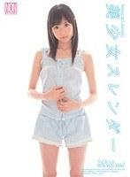 「美少女スレンダー 早乙女らぶ」のパッケージ画像