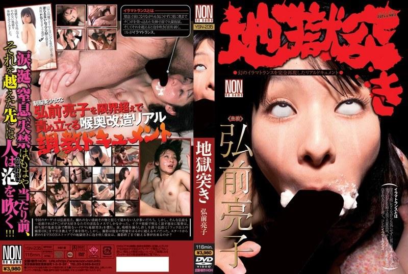 制服の彼女、弘前亮子出演の調教無料動画像。地獄突き 弘前亮子