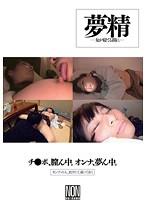 (h_127ysn00252)[YSN-252] 夢精 女が寝てる間に ダウンロード