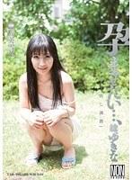 (h_127ysn00289)[YSN-289] 孕ませたい…、妹、ゆきな 成美雪菜 ダウンロード