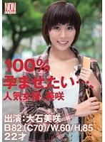 (h_127ysn00299)[YSN-299] 100%孕ませたい…、人気女優、美咲 大石美咲 ダウンロード