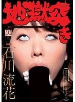「地獄突き 石川流花」のパッケージ画像