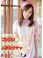 YSN-305 - Will Teach Her House, Secretly.Instead, Please Be Horrendous. Kaori Nishio