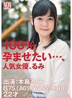 「100%孕ませたい…、人気女優、るみ 木島るみ」のパッケージ画像