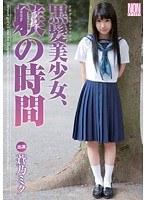 「黒髪美少女、躾の時間 蒼乃ミク」のパッケージ画像