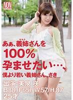 「あぁ、義姉さんを100%孕ませたい…、僕より若い義姉さん、さき 美泉咲」のパッケージ画像