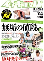 イッキュッパ vol.04 無垢の値段 4時間 ダウンロード