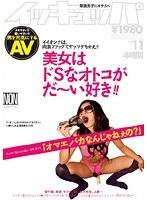 (h_127ytr00026)[YTR-026] イッキュッパ vol.11 美女はドSなオトコがだ〜い好き!! 4時間 ダウンロード