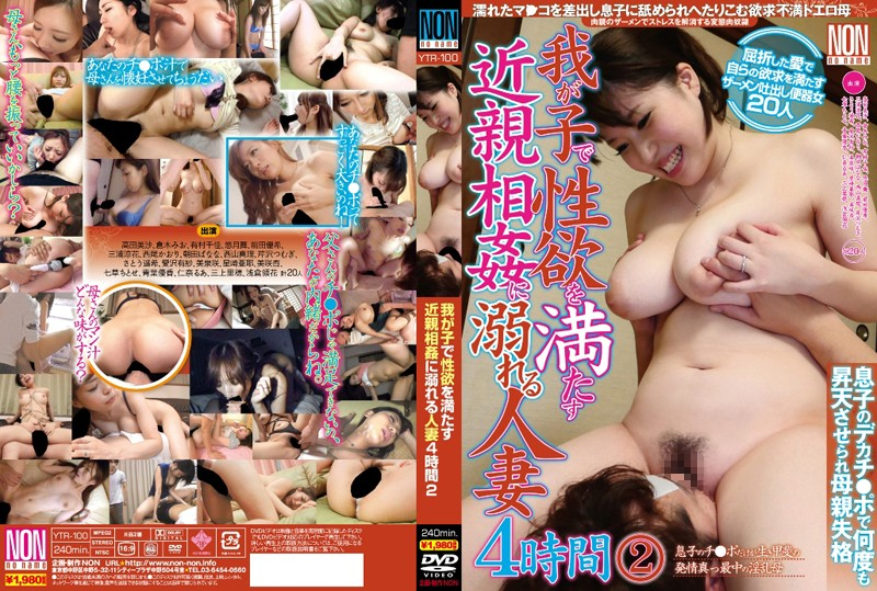 人妻、高田美沙出演の母子相姦無料熟女動画像。我が子で性欲を満たす近親相姦に溺れる人妻4時間 2